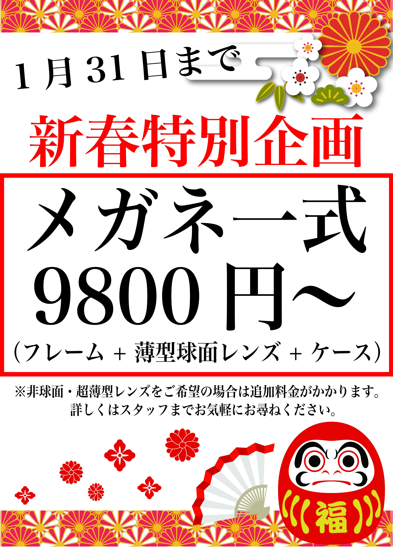 お正月ポスター.jpg