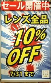レンズ10%セール.jpg