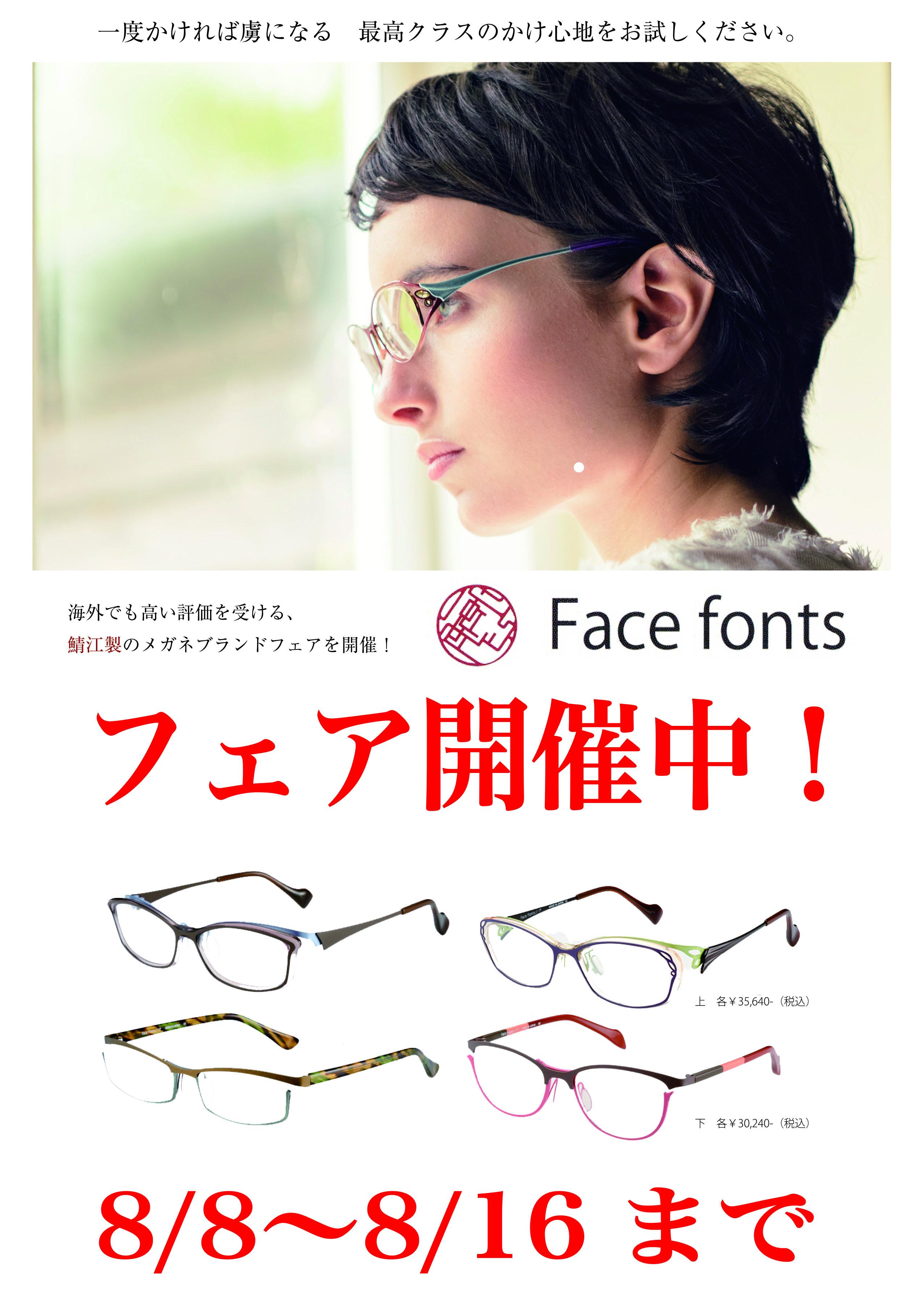 FaceFonts POS POL.jpg