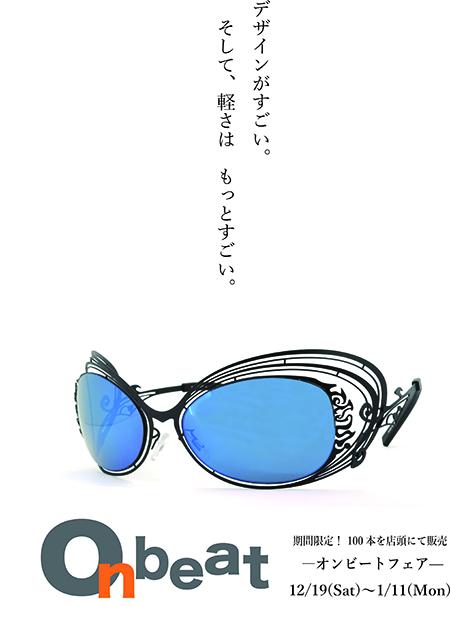 Onbeatフェア.jpg
