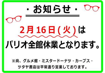 休館日 のコピー 2.jpg