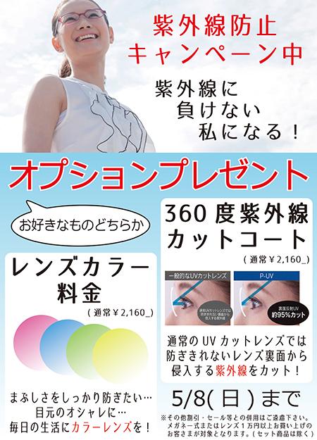 紫外線カラーサービス のコピー.jpg