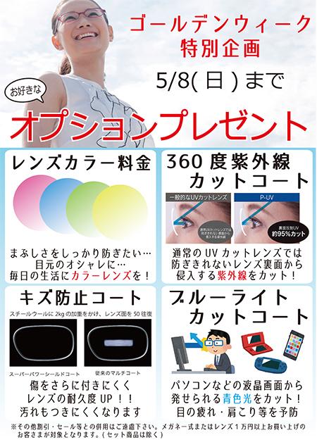 紫外線カラーサービス.jpg