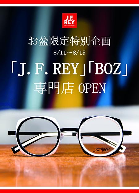 J.F.REY&BOZポスター のコピー.jpg
