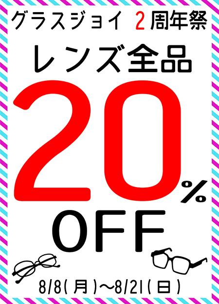 2周年祭ポスター のコピー.jpg